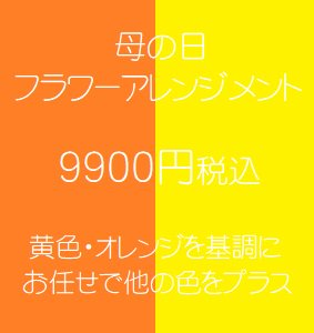 母の日 フラワーアレンジメント 黄色オレンジ 9900円税込