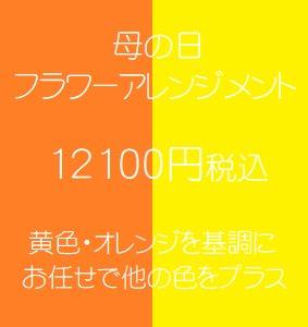 母の日 フラワーアレンジメント 黄色オレンジ 12100円税込