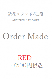 造花スタンド花1段 27500円 オーダーメイド レッド系