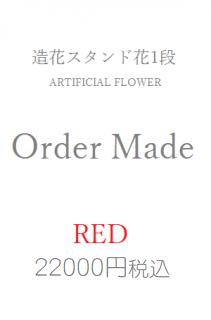 造花スタンド花1段 22000円 オーダーメイド レッド系