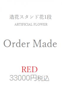 造花スタンド花1段 33000円 オーダーメイド レッド系