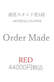 造花スタンド花1段 44000円 オーダーメイド レッド系