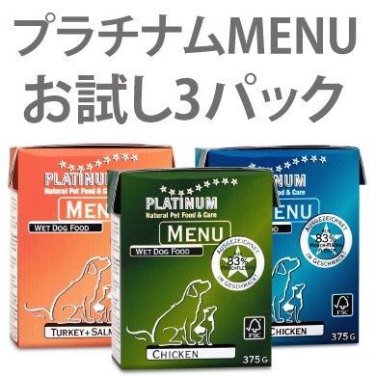 プラチナム MENU ウェットフード:お試し3パックセット(ピュアフィッシュ, ターキー+サーモン, フィッシュ+チキ…