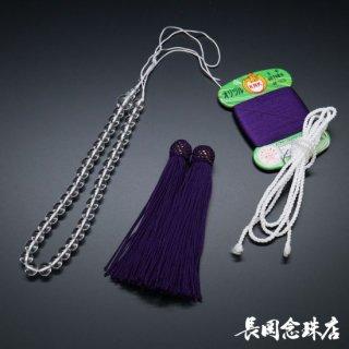 単念珠材料セット 本水晶 正絹頭房(紫紺)