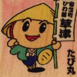 たび丸(草津市)