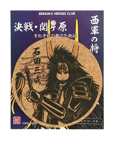 石田三成 コルクコースター(イラスト一之瀬誠都さん)