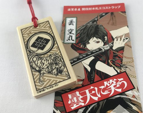曇天に笑う 木札・エコストラップ(曇空丸・家紋)