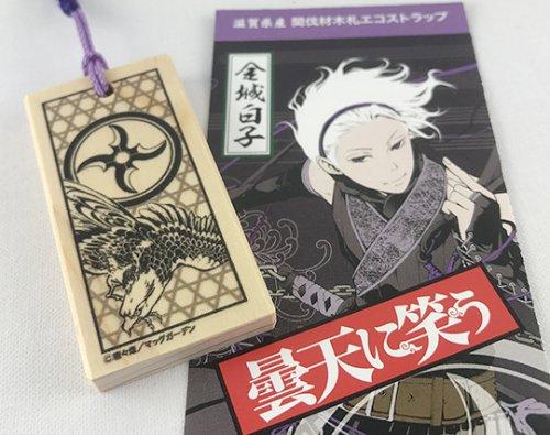 曇天に笑う 木札・エコストラップ(金城白子・家紋)