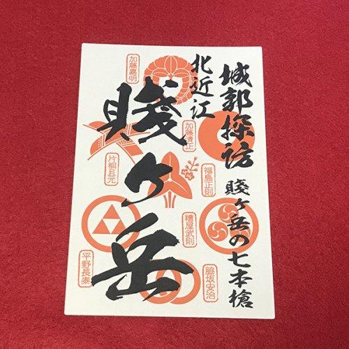 御朱印調シール01(賤ヶ岳城)