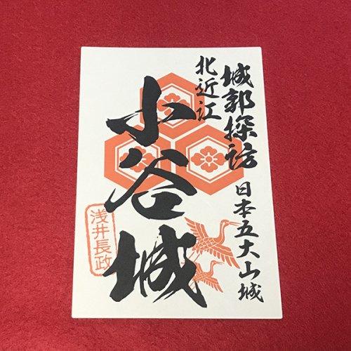 御朱印調シール02(小谷城)
