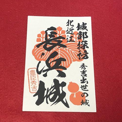 御朱印調シール03(長浜城)