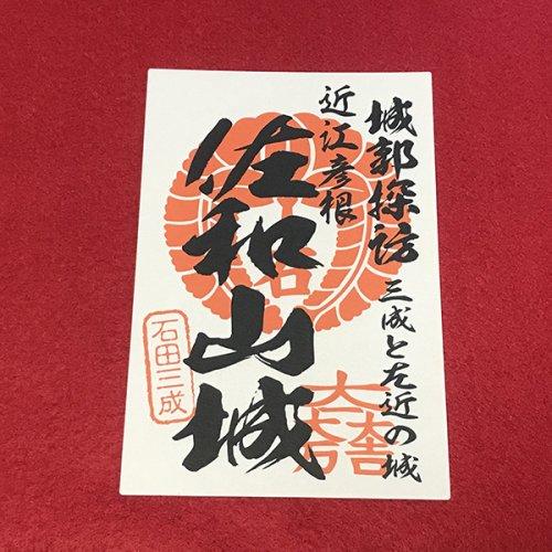 御朱印調シール04(佐和山城)