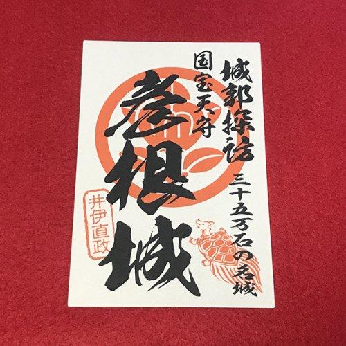 御朱印調シール05(彦根城)