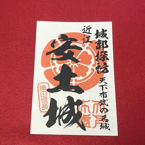御朱印調シール06(安土城)