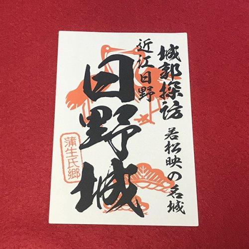 御朱印調シール07(日野城)