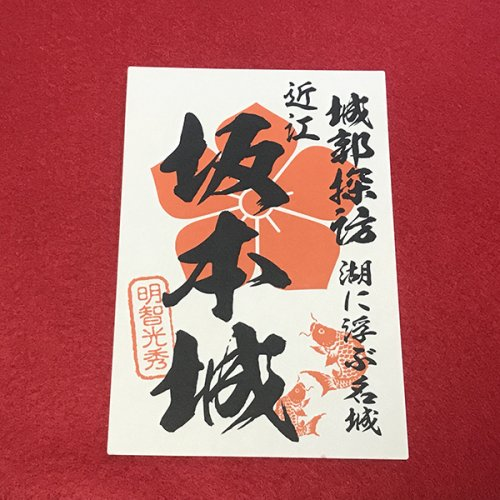 御朱印調シール08(坂本城)