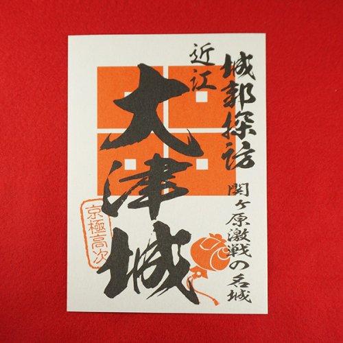 御朱印調シール09(大津城)