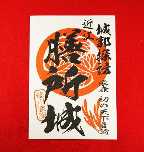 御朱印調シール10(膳所城)