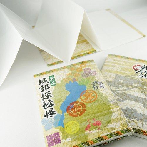 御城印帳_近江城郭探訪専用(16ポケットタイプ)