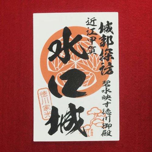 御朱印調シール11(水口城)