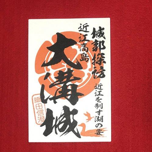御朱印調シール12(大溝城)