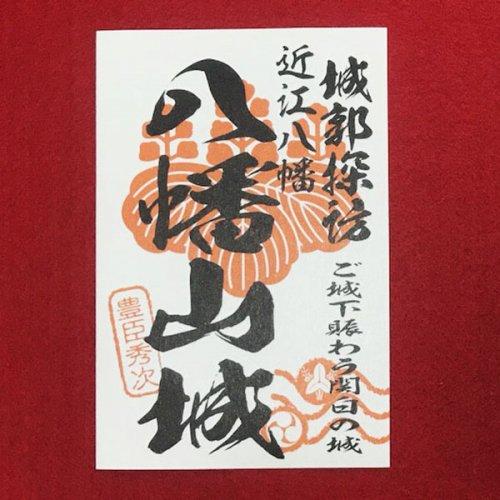 御朱印調シール14(八幡山城)