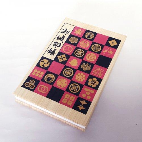 木製御城印帳・御朱印帳 赤×黒