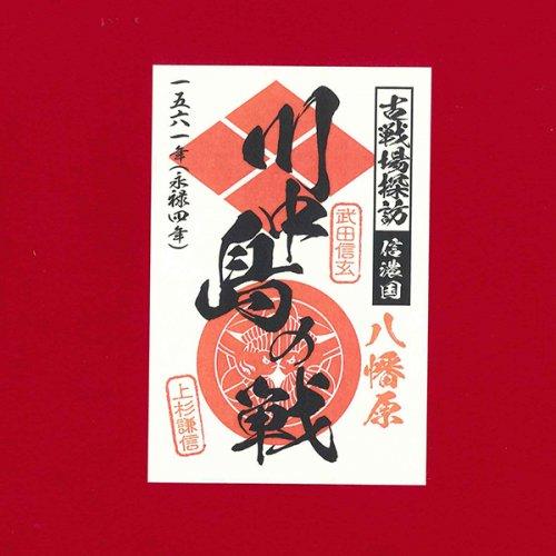 合戦印シール 1561川中島の戦い