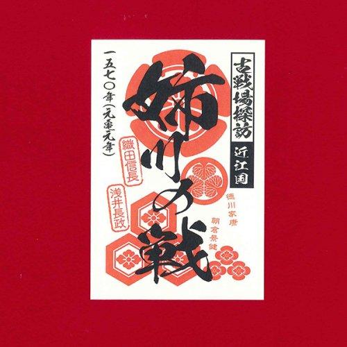 合戦印シール 1570姉川の戦い