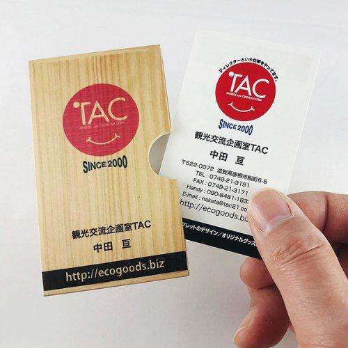 オリジナルプリントの木製名刺ケース+データ制作プラン