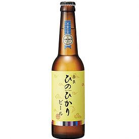 奈良ひのひかりビール【限定品】