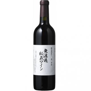 朝日町ワイン 無濾過秘蔵ワイン 赤