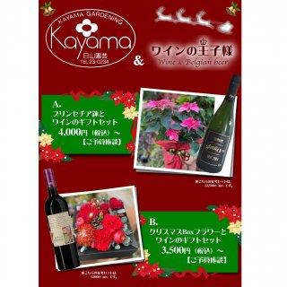 花とワインのギフトセット(クリスマスBoxフラワー)