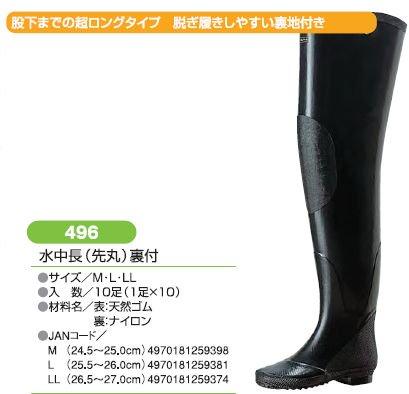 [アトム手袋] [水中長靴]496先丸 裏付