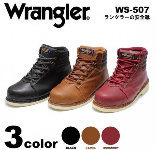 ラングラー 安全靴 WS-507 - 長靴 ...