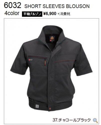 バートル][作業服]6032半袖 ...