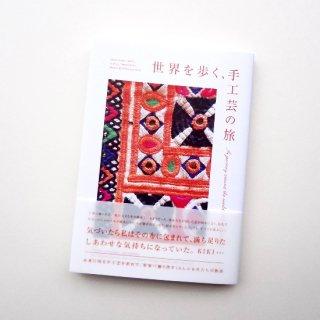 単行本「世界を歩く、手工芸の旅」