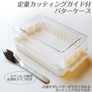カッティングガイド付きバターケース BTG1【日本製】