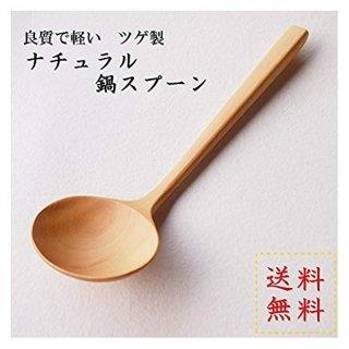 鍋スプーン(ツゲ製)【送料無料】