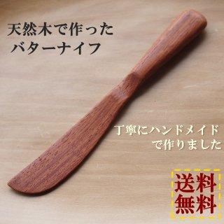バターナイフ ネット限定販売【送料無料】