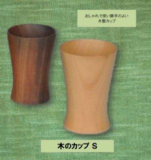 ツゲのカップ Sサイズ