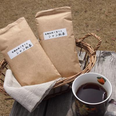 有機肥料で育てたシャン紅茶 CTCタイプ 【メール便送料無料】