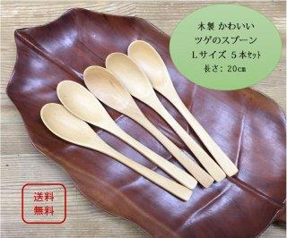 【送料無料】 木製 かわいい ナチュラルLスプーン 5本セット ツゲ製