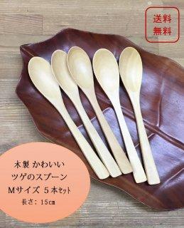 【送料無料】 木製 かわいい ナチュラルMスプーン 5本セット ツゲ製