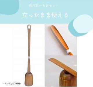 ぬくもり感じるマレーカリン 長尺靴べら スタンドセット 70cm (W052)