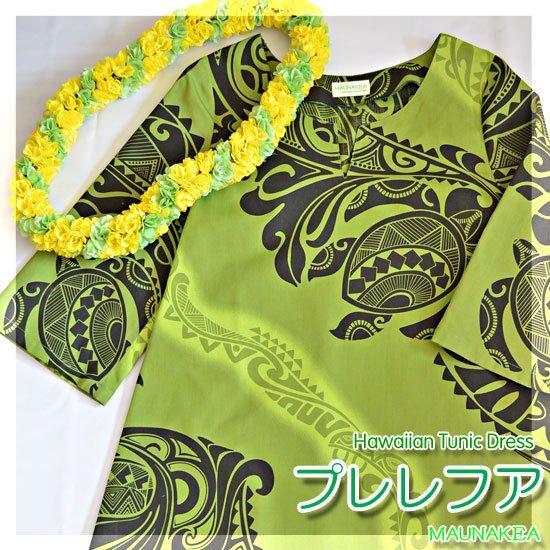ハワイアンチュニックドレス 「プレレフア 」(size:9号)