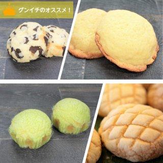 (冷凍)メロンパン好きのメロンパンセット(8個入り) ※送料別
