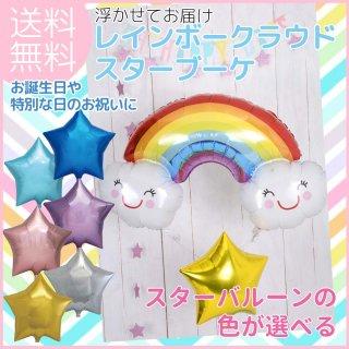 【送料無料】 レインボウ クラウド スターバルーンブーケ 虹と雲の風船 【浮かせてお届け】ヘリウムガス入り メッセージ付 色が選べる