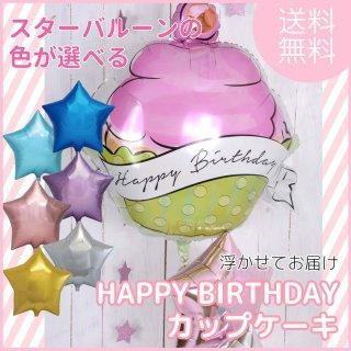 【送料無料】カップケーキ HAPPY BIRTHDAY イラストバルーン 【浮かせてお届け】ヘリウムガス入り バルーンブーケ 【1歳 誕生日 パーティー 飾り付け】