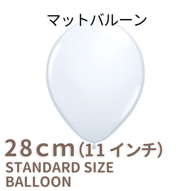 【風船】【マット】【ばら売り】パーティーバルーン マットバルーン ホワイト【パーティーデコレーション】【アメリカ製高品質 ゴム風船】